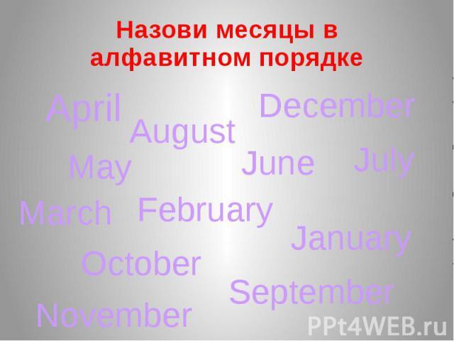 Назови месяцы в алфавитном порядке