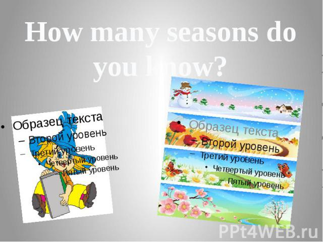 How many seasons do you know?