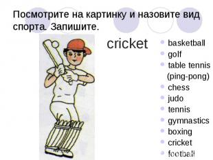 Посмотрите на картинку и назовите вид спорта. Запишите. basketball golf table te