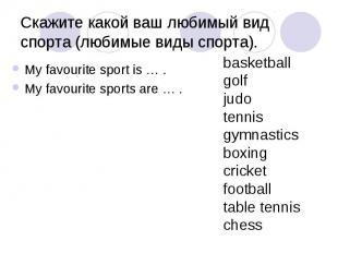 Скажите какой ваш любимый вид спорта (любимые виды спорта). My favourite sport i