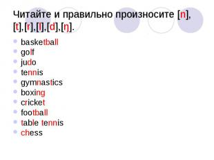 Читайте и правильно произносите [n],[t],[r],[l],[d],[ŋ]. basketball golf judo te