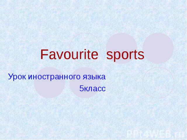 Favourite sports Урок иностранного языка 5класс