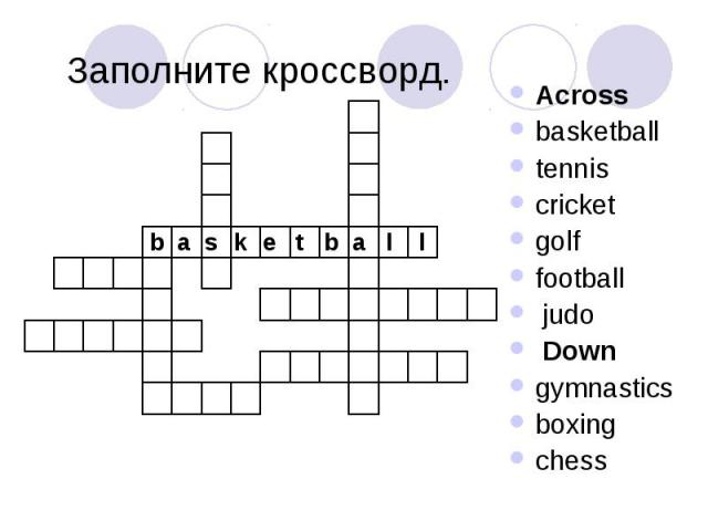 Заполните кроссворд. Across basketball tennis cricket golf football judo Down gymnastics boxing chess
