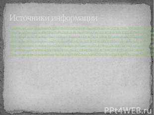 Источники информации 14)http://images.yandex.ru/yandsearch?p=5&text=French-f