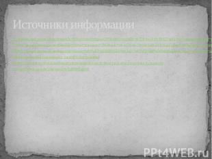 Источники информации 21)http://images.yandex.ru/yandsearch?p=6&text=obesity&