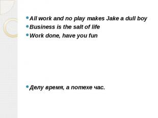 All work and no play makes Jake a dull boy All work and no play makes Jake a dul