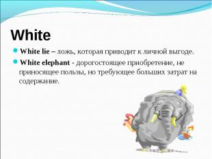 White lie – ложь, которая приводит к личной выгоде. White lie – ложь, которая пр
