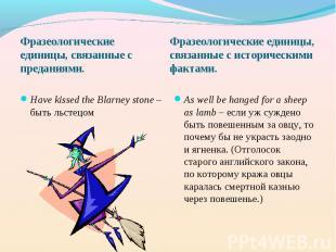 Фразеологические единицы, связанные с преданиями. Фразеологические единицы, связ