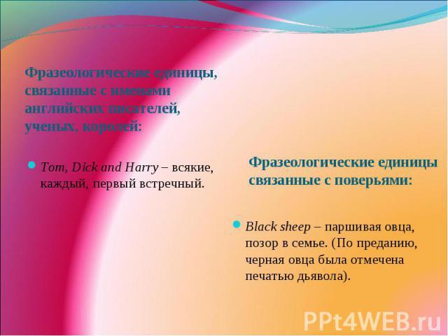 Фразеологические единицы, связанные с именами английских писателей, ученых, королей: Фразеологические единицы, связанные с именами английских писателей, ученых, королей: