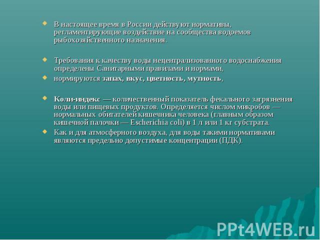 В настоящее время в России действуют нормативы, регламентирующие воздействие на сообщества водоемов рыбохозяйственного назначения. В настоящее время в России действуют нормативы, регламентирующие воздействие на сообщества водоемов рыбохозяйственного…