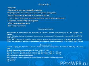 Лекция № 1 Введение Обзор экологических понятий и законов Формирование экологии