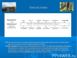 Биосистемы