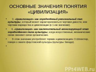 ОСНОВНЫЕ ЗНАЧЕНИЯ ПОНЯТИЯ «ЦИВИЛИЗАЦИЯ» 3. «Цивилизация» как определённый регион