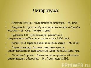 Литература:  Аурелио Печчеи. Человеческие качества. – М.,1980. Бердяев Н.