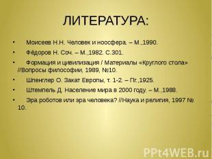 ЛИТЕРАТУРА: Моисеев Н.Н. Человек и ноосфера. – М.,1990. Фёдоров Н. Соч. – М.,198