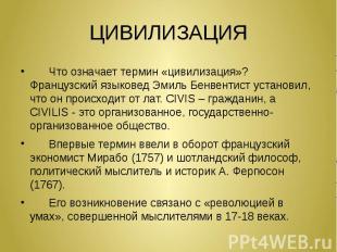 ЦИВИЛИЗАЦИЯ Что означает термин «цивилизация»? Французский языковед Эмиль Бенвен