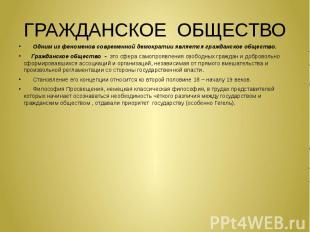 ГРАЖДАНСКОЕ ОБЩЕСТВО Одним из феноменов современной демократии является гражданс