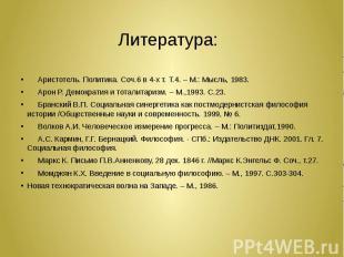 Литература:  Аристотель. Политика. Соч.6 в 4-х т. Т.4. – М.: Мысль, 1983.