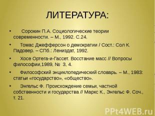 ЛИТЕРАТУРА: Сорокин П.А. Социологические теории современности. – М., 1992. С.24.
