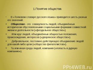 1.Понятие общества  В «Толковом словаре русского языка» приводится шесть р