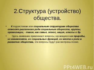 2.Структура (устройство) общества. К подсистемам или социальным структурам общес