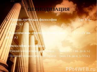 ПЕРИОДИЗАЦИЯ Ранняя греческая философия (до Vв. дон.э.) 2. Кла