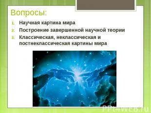 Научная картина мира Научная картина мира Построение завершенной научной теории