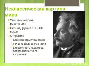 Эйнштейновская революция Эйнштейновская революция Период: рубеж XIX - XX веков.