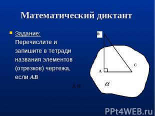 Задание: Перечислите и запишите в тетради названия элементов (отрезков) чертежа,