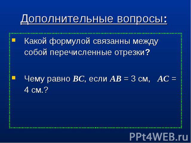 Какой формулой связанны между собой перечисленные отрезки? Какой формулой связанны между собой перечисленные отрезки? Чему равно ВС, если АВ = 3 см, АС = 4 см.?