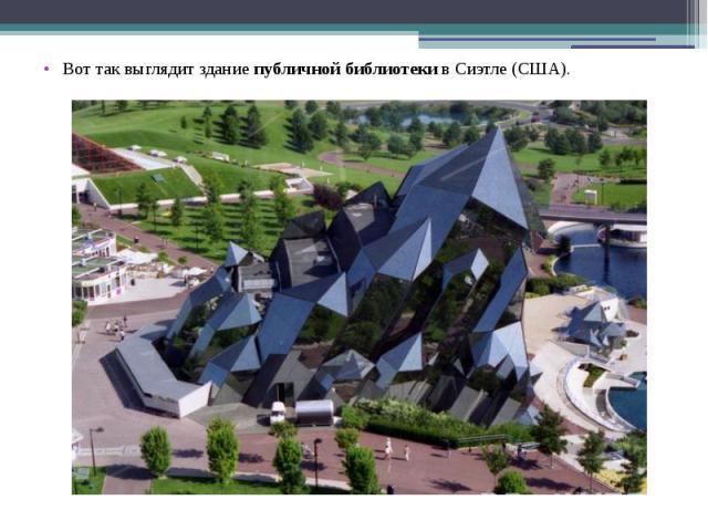 Вот так выглядит зданиепубличной библиотекивСиэтле (США).