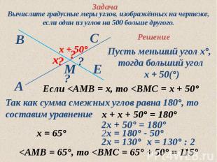 Вычислите градусные меры углов, изображённых на чертеже, если один из углов на 5