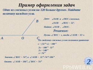 Пример оформления задач