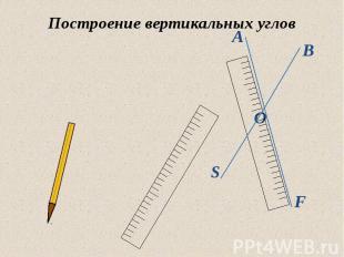 Построение вертикальных углов