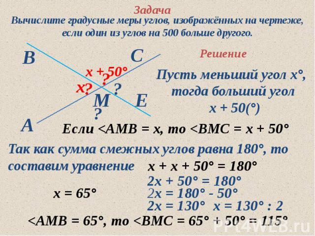 Вычислите градусные меры углов, изображённых на чертеже, если один из углов на 500 больше другого. Вычислите градусные меры углов, изображённых на чертеже, если один из углов на 500 больше другого.