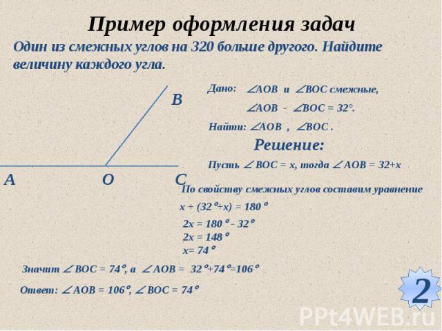 Оформление решения задач по геометрии решение задачи 523 по геометрии