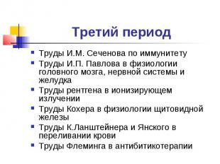 Третий период Труды И.М. Сеченова по иммунитету Труды И.П. Павлова в физиологии