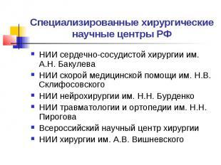 Специализированные хирургические научные центры РФ НИИ сердечно-сосудистой хирур