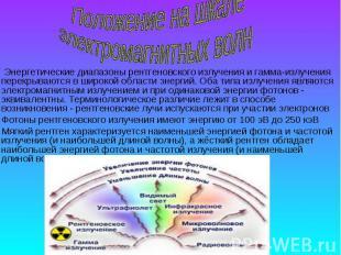 Энергетические диапазоны рентгеновского излучения и гамма-излучения перекрываютс