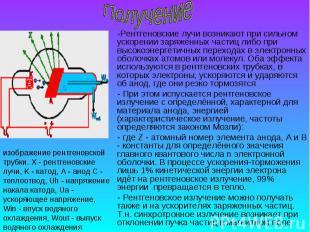 -Рентгеновские лучи возникают при сильном ускорении заряженных частиц либо при в