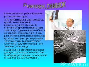 1.Рентгеновская трубка испускает рентгеновские лучи. 2.Из трубки выкачивают возд