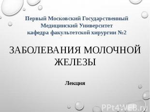 ЗАБОЛЕВАНИЯ МОЛОЧНОЙ ЖЕЛЕЗЫ Лекция