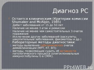 Диагноз РС Остается клиническим (Критерии комиссии Shumaker and McAlpin, 1985) Д