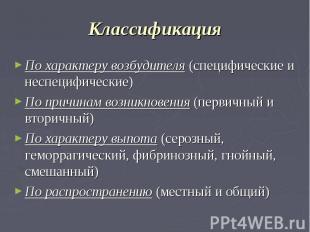 Классификация По характеру возбудителя (специфические и неспецифические) По прич