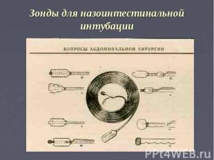 Зонды для назоинтестинальной интубации