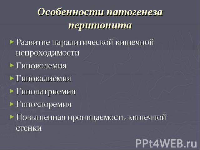 Особенности патогенеза перитонита Развитие паралитической кишечной непроходимости Гиповолемия Гипокалиемия Гипонатриемия Гипохлоремия Повышенная проницаемость кишечной стенки