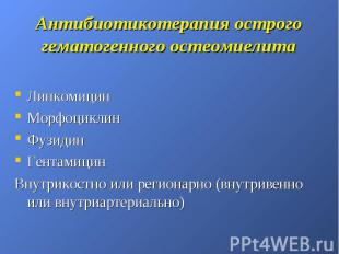 Антибиотикотерапия острого гематогенного остеомиелита Линкомицин Морфоциклин Фуз