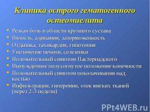 Клиника острого гематогенного остеомиелита Резкая боль в области крупного сустав