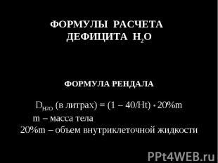 ФОРМУЛЫ РАСЧЕТА ДЕФИЦИТА H2O ФОРМУЛА РЕНДАЛА DH2O (в литрах) = (1 – 40/Ht) * 20%