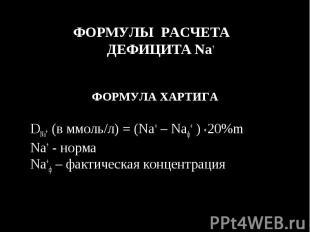 ФОРМУЛЫ РАСЧЕТА ДЕФИЦИТА Na+ ФОРМУЛЫ РАСЧЕТА ДЕФИЦИТА Na+ ФОРМУЛА ХАРТИГА DNa+ (